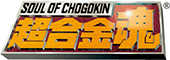 Figurine Soul of Chogokin